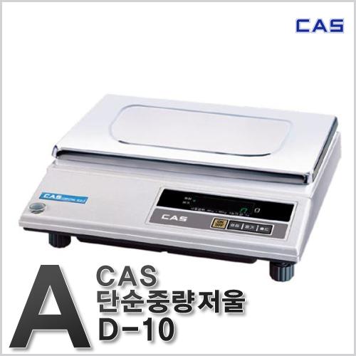 M [CAS] 카스 전자저울 AD-10/디지털저울/측량저울/계량측정/무게측정/전자저울/단순 중량 전자저울 (Simple Weighing Scale)