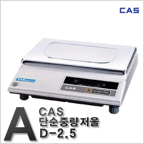 M [CAS] 카스 전자저울 AD-2.5 /디지털저울/측량저울/계량측정/무게측정/전자저울/단순 중량 전자저울 (Simple Weighing Scale)
