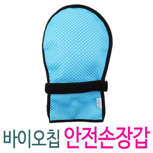 M [케어메이트] 치매장갑 바이오칩 쿠션 안심 안전손장갑 보호구 손고정(2개/1세트)