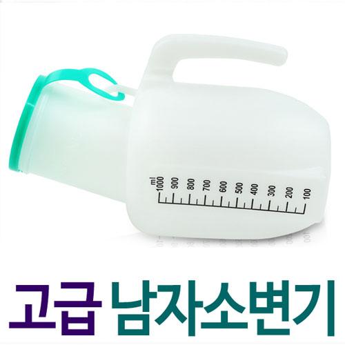 M 국산 고급형 남성용소변기 1000ml (간병용)