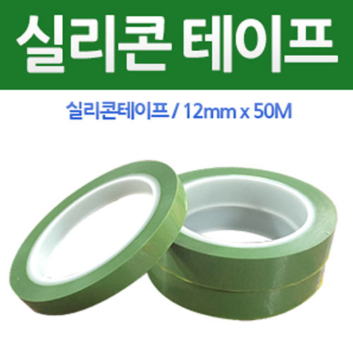 M [서경테이프] 실리콘 테이프 1BOX (12mm x 50M - 200개입)