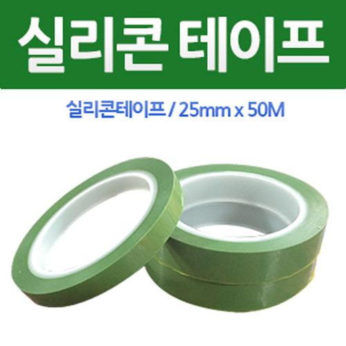 M [서경테이프] 실리콘 테이프 1BOX (25mm x 50M - 100개입)