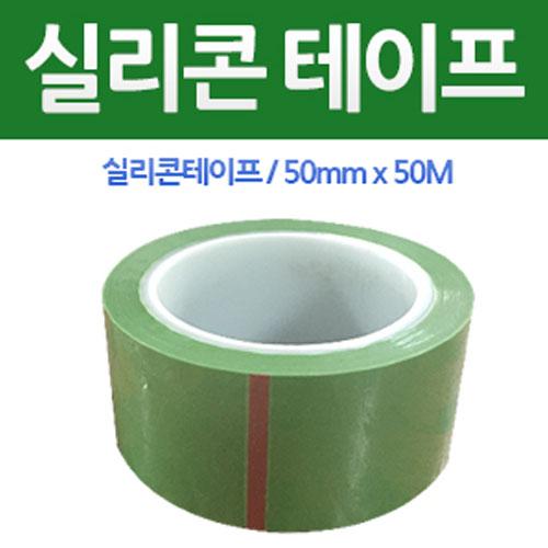 M [서경테이프] 실리콘 테이프 1BOX (50mm x 50M - 50개입)