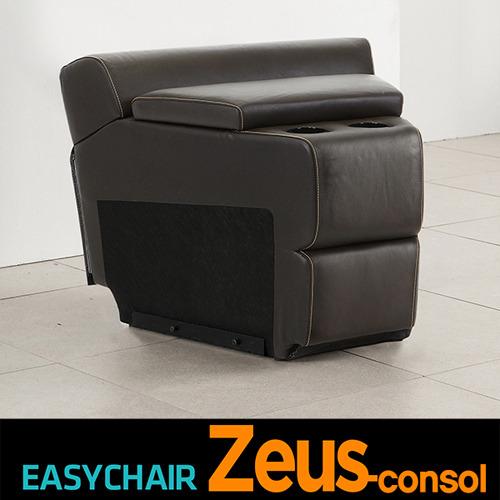 M [EasyChair] 이지체어 제우스 콘솔박스(3가지타입)