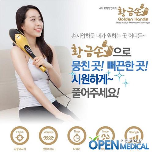 M [MEDINESS] 메디니스 황금손 핸디형 안마기 MVP-33