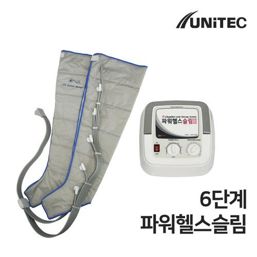 M [UNITEC] 유니텍 파워헬스슬림 공기압마사지기 6단계 WHF-314A