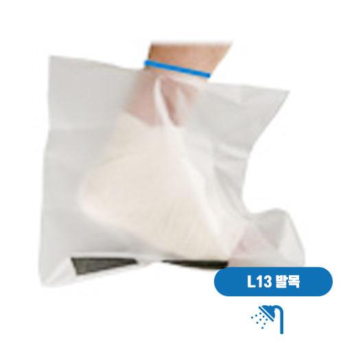 M [AQUA SHIELD] 아쿠아쉴드 깁스 방수커버 발목타입 L13 (20.5cm~27cm)
