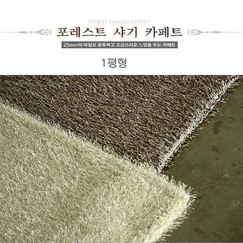 M 포레스트 샤기 카페트 1평형 (150x200)