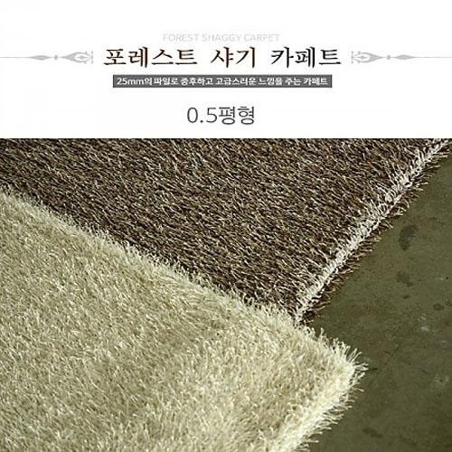 M 포레스트 샤기 카페트 0.5평형 (100x150)