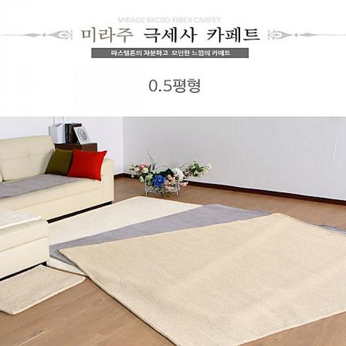 M 마라주 극세사 카페트 0.5평형 (100x150)