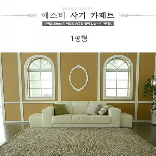 M 에스비 샤기 카페트 1평형 (150x200)