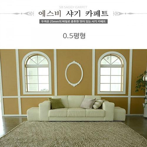 M 에스비 샤기 카페트 0.5평형 (100x150)