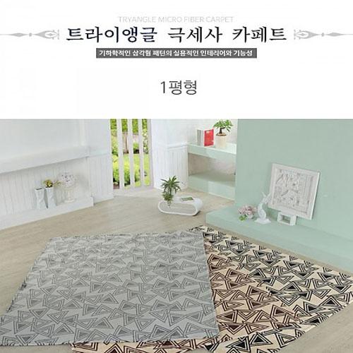 M 트라이앵글 극세사 카페트 1평형 (150x200)