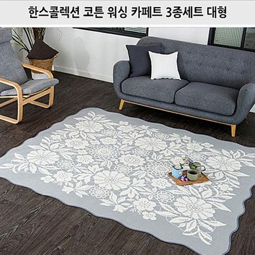 M 한스콜렉션 코튼 워싱 카페트 3종세트 /대형