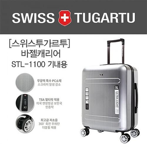 M [스위스투가르투]바젤 여행용캐리어 20인치(기내용)STL-1100