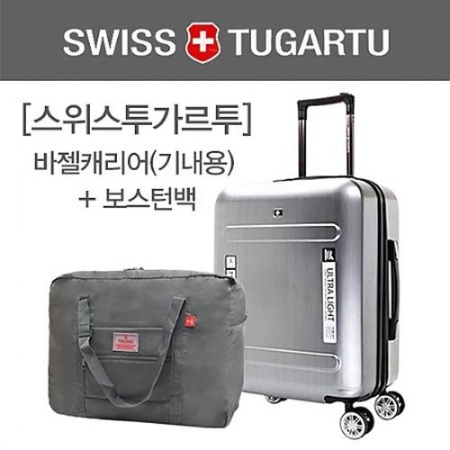 M [스위스투가르투]바젤 여행용캐리어 기내용2종세트(20인치캐리어+접이식보스턴백)