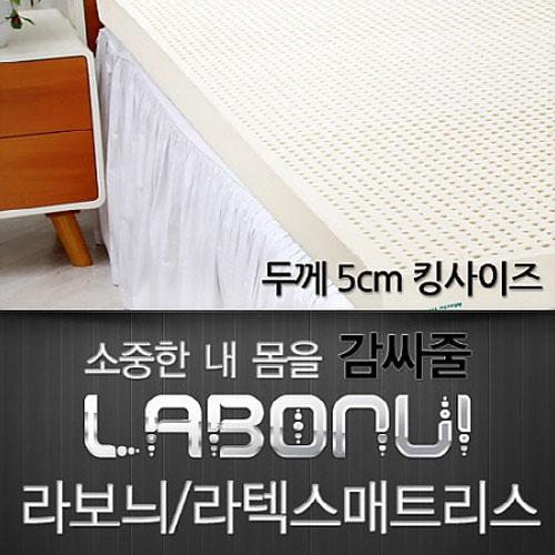 M 라보늬 천연 라텍스 매트리스 5cm + 전용커버 1cm K