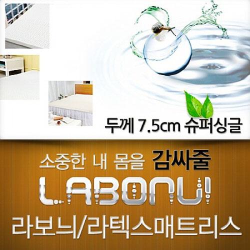 M 라보늬 천연 라텍스 매트리스 7.5cm + 전용커버 1cm SS
