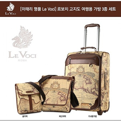 M [Le Voci] 르보치 PVC 고지도 여행용 가방 3종 세트