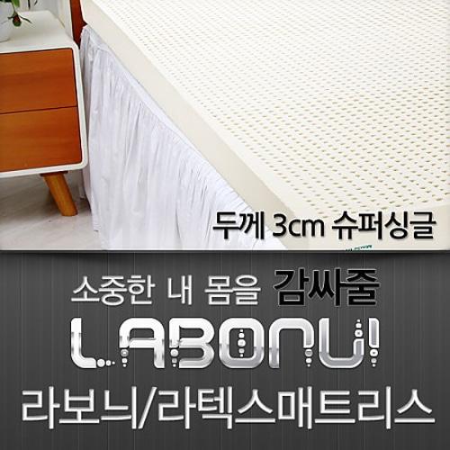 M 라보늬 천연 라텍스 매트리스 3cm SS + 전용커버 1cm