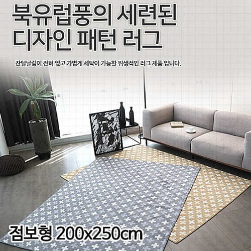 M [미래앤데코] 더플러스 본염 극세사 러그 카페트 점보형200x250cm