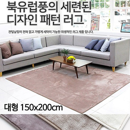 M [미래앤데코] 고밀도 심플 선염 극세사 러그 카페트 대형150x200cm