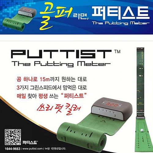 M [PUTTIST] 퍼티스트/보급형,유선전원형