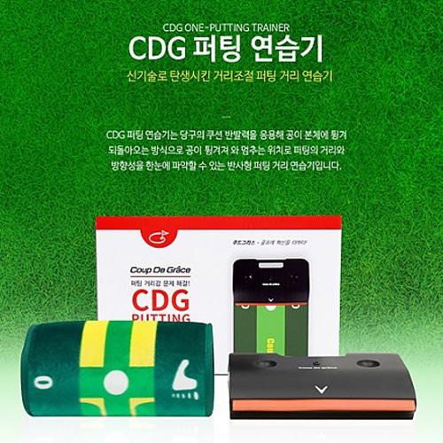 M CDG퍼팅 연습기