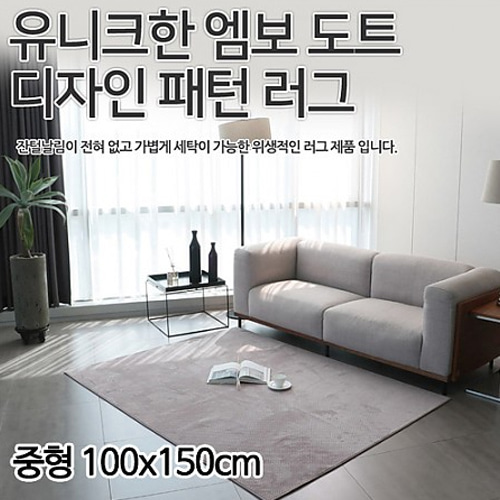 M [미래앤데코] MH2485 폴리싱 엠보 극세사 러그 카페트 대형150x200cm