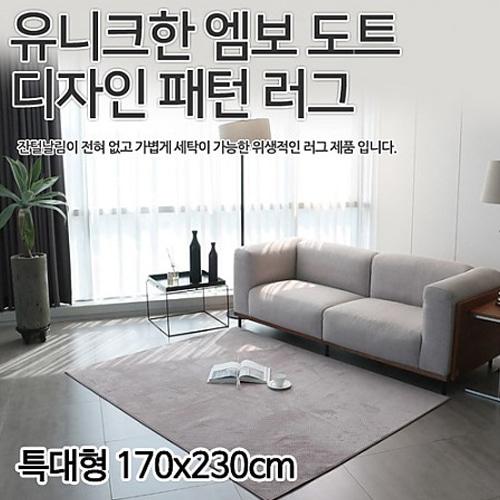 M [미래앤데코] MH2485 폴리싱 엠보 극세사 러그 카페트 특대형170x230cm