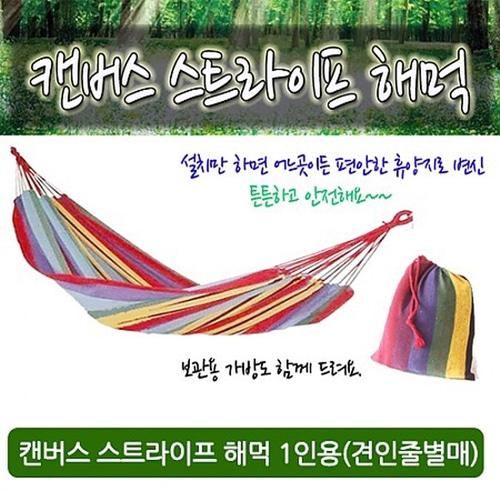 M 캔버스 스트라이프 해먹 1인용(견인줄별매)