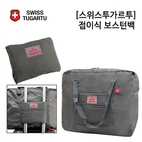 M [스위스투가르투]접이식 보스턴백 STB-011
