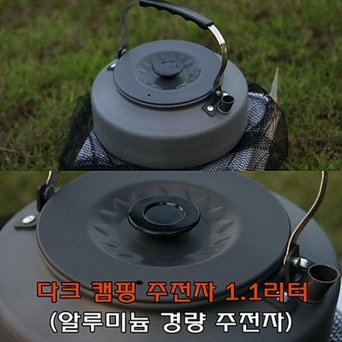 M 다크캠핑주전자 1.1리터 대용량