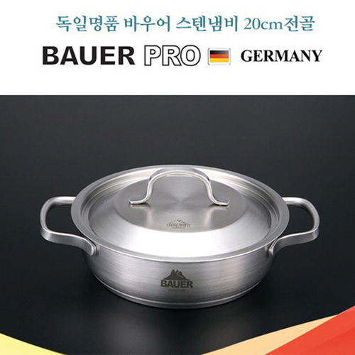 M [BAUER PRO GERMANY] 독일 바우어 프로 스텐냄비 20cm 전골