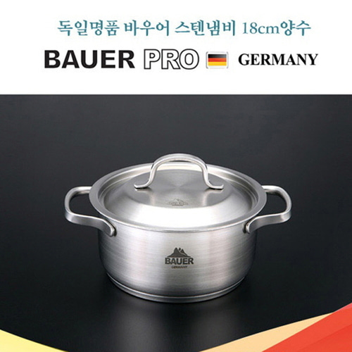 M [BAUER PRO GERMANY] 독일 바우어 프로 스텐냄비 18cm 양수