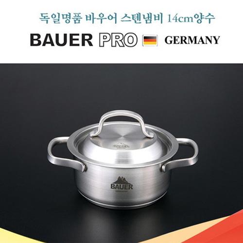 M [BAUER PRO GERMANY] 독일 바우어 프로 스텐냄비 14cm 양수