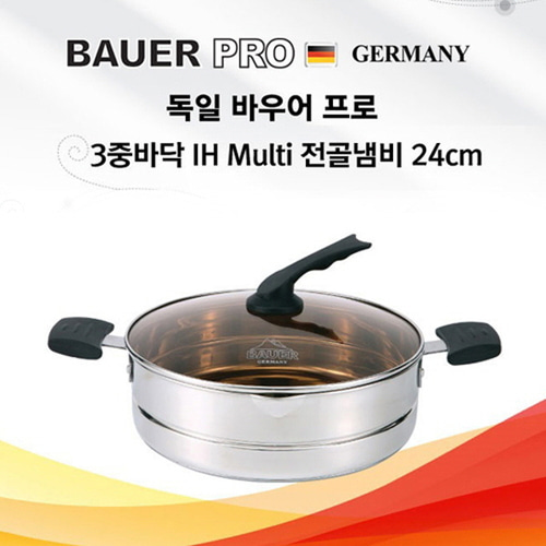 M [BAUER PRO GERMANY] 독일 바우어 프로 3중바닥 IH Multi 전골냄비 24cm