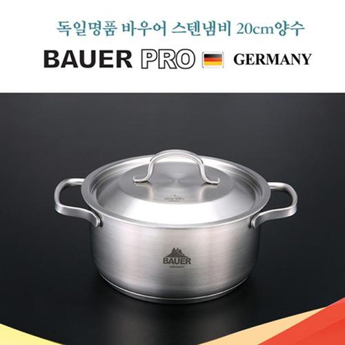 M [BAUER PRO GERMANY] 독일 바우어 프로 스텐냄비 20cm 양수