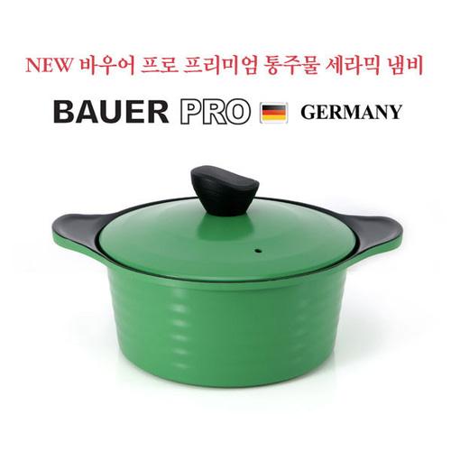 M [BAUER PRO GERMANY] 독일 NEW 바우어 프로 프리미엄 통주물 세라믹 냄비 24곰솥