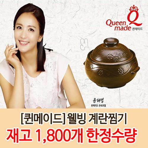 M [퀸메이드]웰빙 계란찜기/재고 1,800개 한정수량