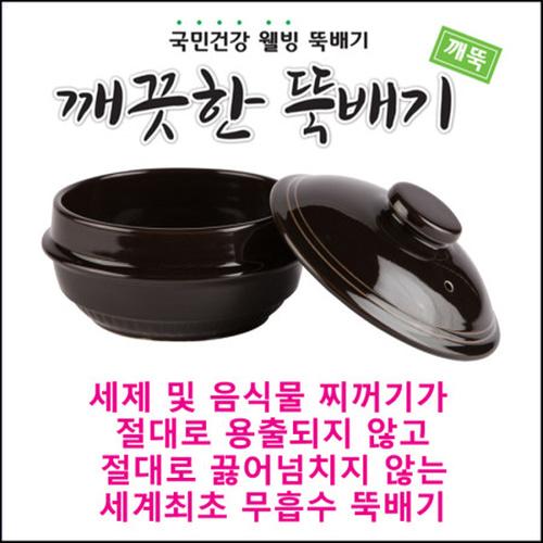 M 깨끗한뚝배기 클래식4호 /세계 최초 무흡수 내열자기