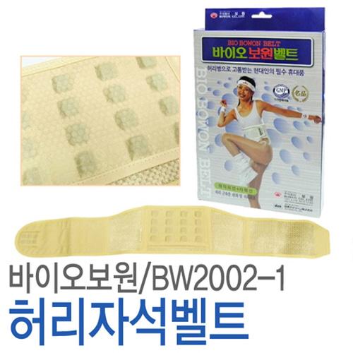 M [보원] 바이오보원 허리자석벨트 BW2002-1 - 허리보호대
