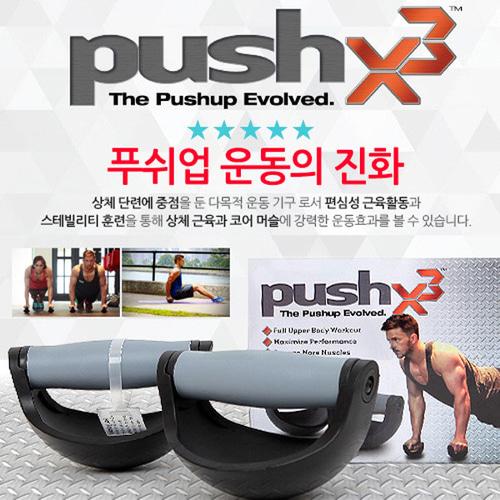 M [LuxFit] 푸시엑스3 푸쉬업바