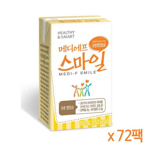 M 메디푸드 메디에프 스마일 150ml x 72팩 - 환자영양식 식사대용
