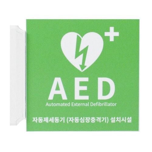 M AED(자동심장충격기) 설치안내 표지판 나사부착형