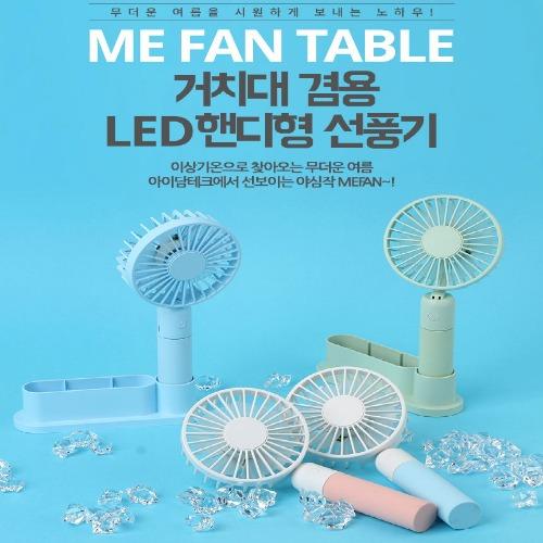 M MEFAN 휴대용 테이블 선풍기