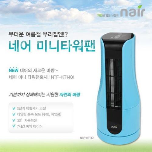 M [Nair] 잠잠이 미니 선풍기 NTF-KT1401