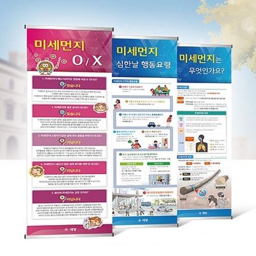 M 미세먼지 배너세트 - 미세먼지교육