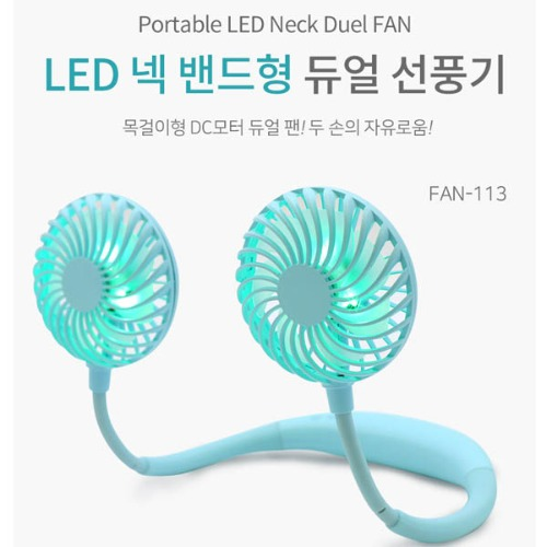 M 파인윈드 LED 넥밴드 듀얼 선풍기 FAN-113