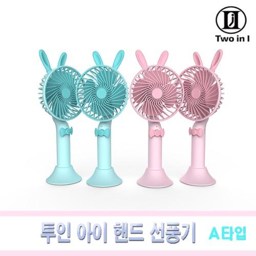 M 투인아이 휴대용 핸디형 선풍기 T-S-001